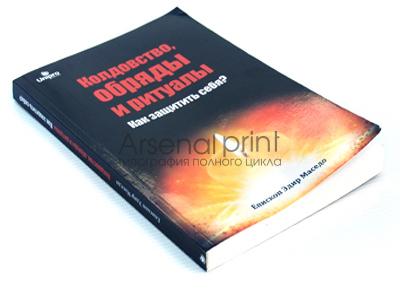 Печать книг, мягкая обложка
